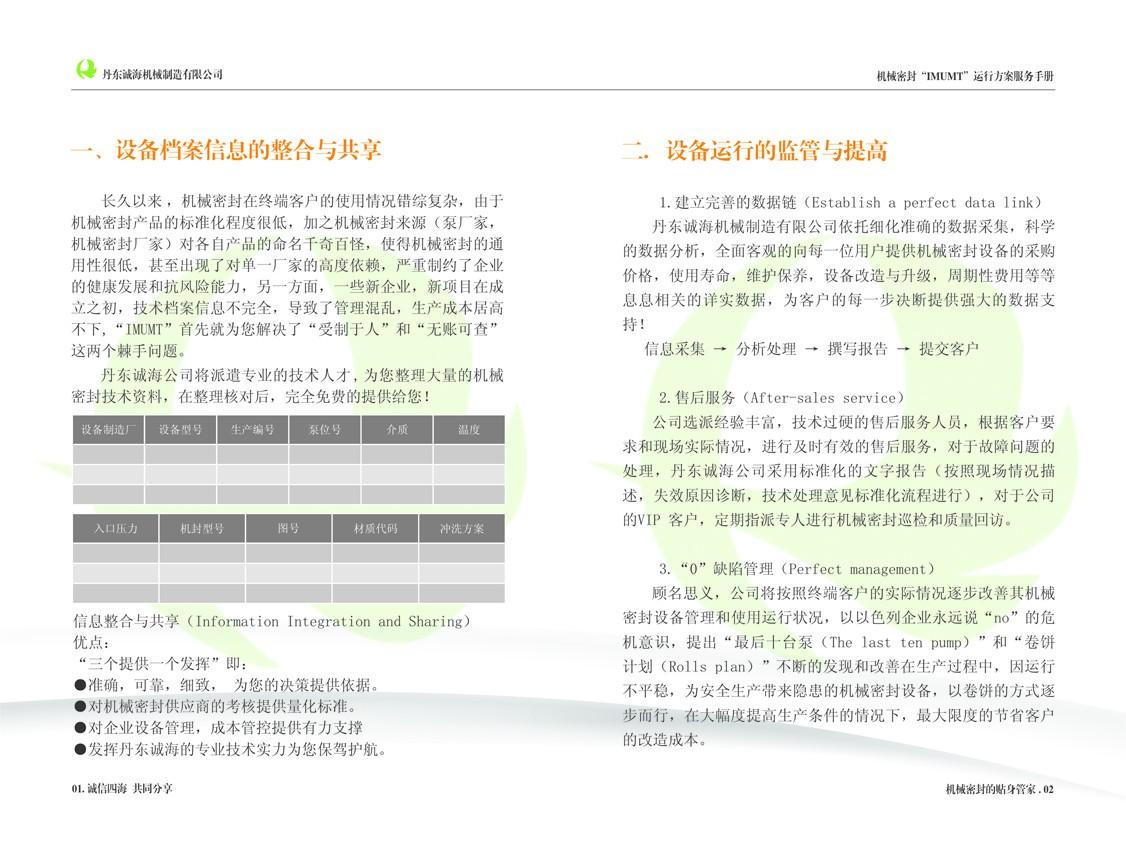 内页1-2.jpg