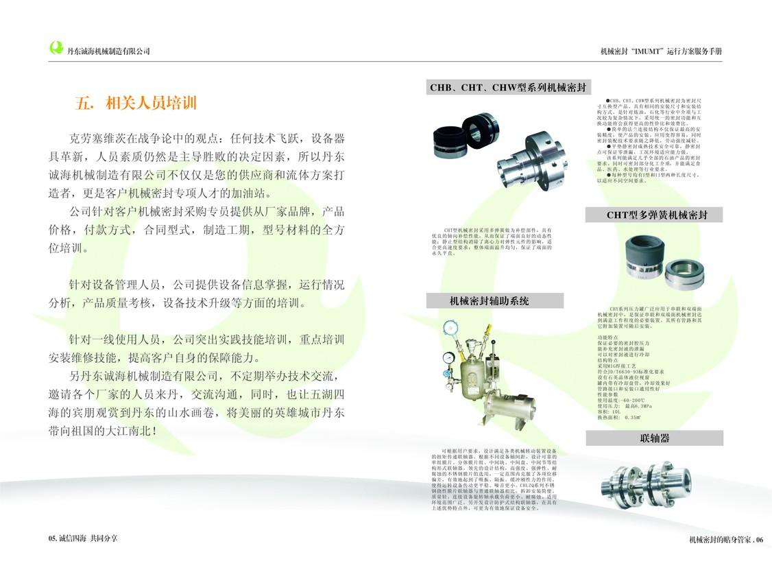 内页5-6.jpg